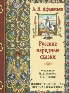Афанасьев Александр - Русские народные сказки. Сборник. (Афанасьев А. Н.