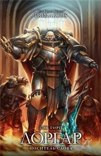Warhammer 40000. Ересь Хоруса: Примархи 05. Лоргар: Носитель Слова (Торп Гэ ...