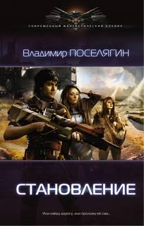 Поселягин Владимир - Зург 02. Становление