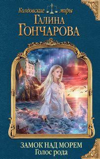 Гончарова Галина - Замок над Морем 01. Голос рода