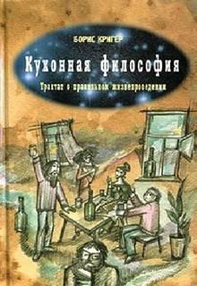 Кригер Борис – Кухонная философия. Трактат о правильном жизнепроведении