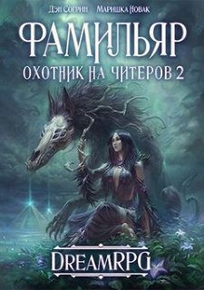 Нелин Дмитрий - Охотник на читеров 02. Фамильяр
