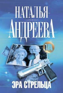 Андреева Наталья - Алексей Леонидов 01. Эра Стрельца