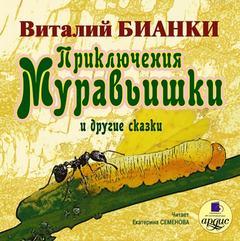 Бианки Виталий - Приключения Муравьишки и другие сказки