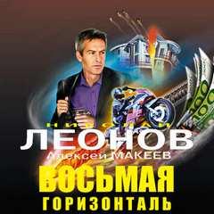 Леонов Николай, Макеев Алексей - Гуров — продолжения других авторов. Восьмая горизонталь