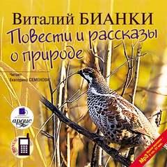 Бианки Виталий - Повести и рассказы о природе