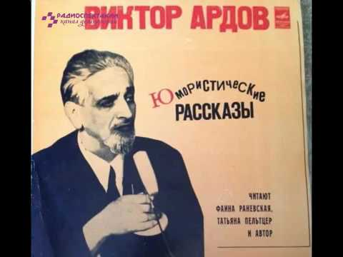 Ардов Виктор - Рассказы. Сборник