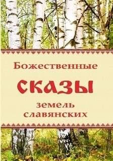Божественные сказы земель славянских (Анна Зубкова (сост.))