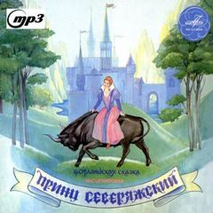 Принц Северяжский (шотландская сказка в инсценировке Л.Клюкина)