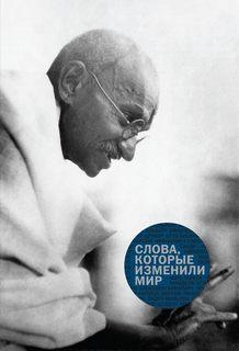 Коллективные сборники «Слова, которые изменили мир»