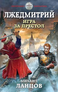 Ланцов Михаил - Лжедмитрий 01. Игра за престол