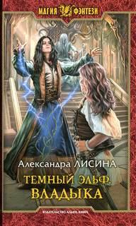 Лисина Александра - Времена. Темный эльф 02. Владыка