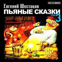 Шестаков Евгений - Пьяные сказки (том 3)