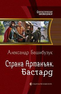 Башибузук Александр - Страна Арманьяк 01. Бастард
