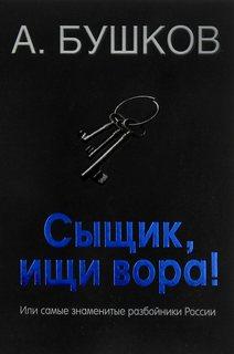 Бушков Александр - Былая Русь: Сыщик, ищи вора! Или самые знаменитые разбойники России