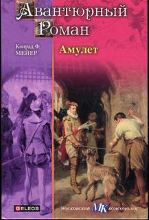 Конрад Мейер - Амулет