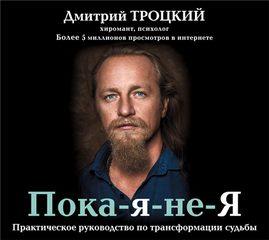 Троцкий Дмитрий - Пока-я-не-Я. Практическое руководство по трансформации судьбы