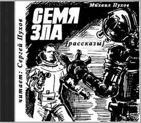 Пухов Михаил - Семя зла (Сборник)