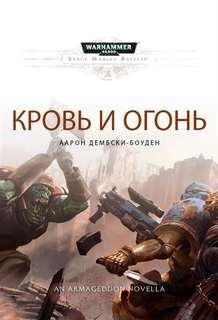 Warhammer 40000. Дембрски-Боуден Аарон - Кровь и огонь