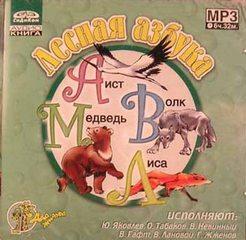 Зотов Владимир - Лесная азбука 1