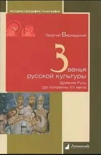 Вернадский Георгий - Звенья русской культуры