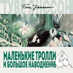 Янссон Туве - Муми-тролль и все-все-все 01-09