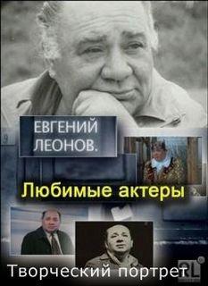 Евгений Леонов. Творческий портрет