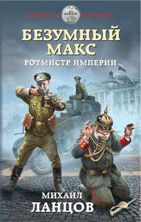 Ланцов Михаил - Безумный Макс 02. Ротмистр Империи