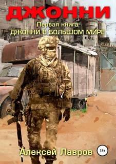 Лавров Алексей - Джонни 01. Джонни в большом мире