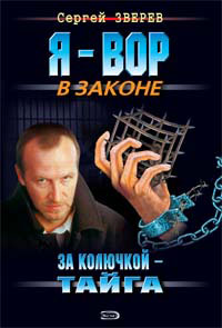 Зверев Сергей - За колючкой – тайга