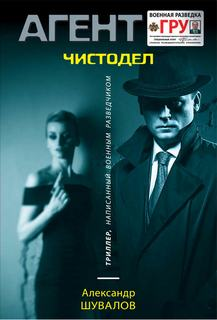 Шувалов Александр - Агент ГРУ. Чистодел