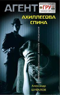 Шувалов Александр - Агент ГРУ. Ахиллесова спина