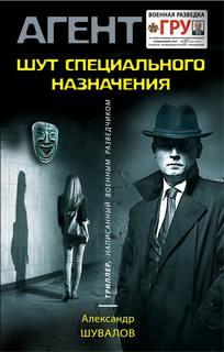 Шувалов Александр - Агент ГРУ. Клоун (Шут специального назначения)