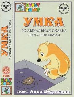 Яковлев Юрий, Крылатов Евгений - Умка