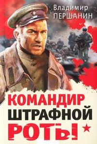 Першанин Владимир - Штурмовая рота 01. Командир штрафной роты