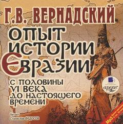 Вернадский Георгий - Опыт истории Евразии с половины VI века до настоящего  ...