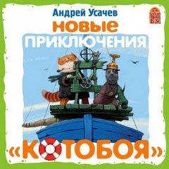 Усачев Андрей - Новые приключения «Котобоя»