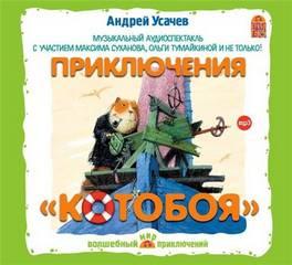 Усачев Андрей - Приключения «Котобоя»