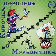 Курочка-королева, Муравьишка (испанские сказки в инсцен. Фёдора Шейна, 1980)