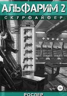 РосПер - Альфарим 02. Скурфайфер