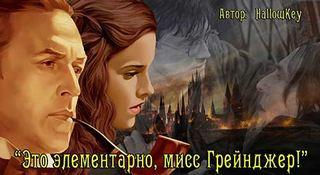 HallowKey - фандом Гарри Поттера/Шерлока Холмса