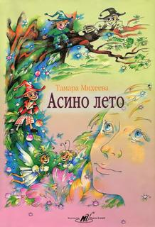 Михеева Тамара - Асино лето