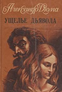 Дюма Александр - Ущелье дьявола