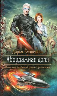 Кузнецова Дарья - Абордажная доля