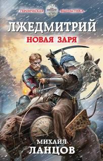 Ланцов Михаил - Лжедмитрий 02. Новая заря