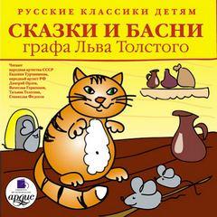 Толстой Лев - Сказки и басни графа Льва Толстого