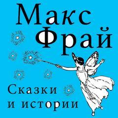 Фрай Макс - Сказки и истории (сборник)
