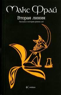 Фрай Макс - Вторая линия (сборник)