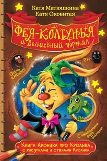 Матюшкина Екатерина, Оковитая Екатерина - Фея-колтунья и волшебный портал