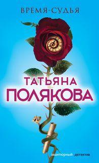 Полякова Татьяна - Время - судья